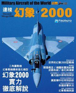 《世界名機系列 幻象2000》
