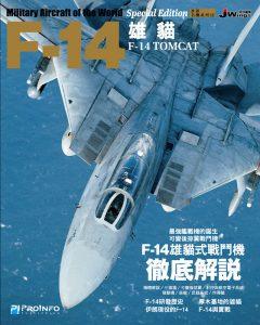 《世界名機系列 F-14雄貓》